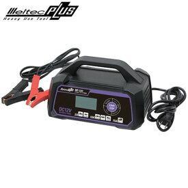 大自工業 Meltec Plus メルテック プラス 全自動 パルス充電器 MP-220 12V/15A {MP-220[9186]}
