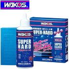 WAKO'S ワコーズ SH-R スーパーハード W150 未塗装樹脂用耐久コート剤 150ml {W150[9184]}