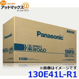 【パナソニック】【N-130E41L/R1】 トラック・バス用 カーバッテリー 業務用 車両用バッテリー PRO ROADプロロード N 130E41L R1(N-130E41L/PRの後継){130E41L-R1[500]}