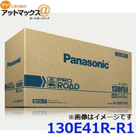 【パナソニック】【N-130E41R/R1】 トラック・バス用 カーバッテリー 業務用 車両用バッテリー PRO ROADプロロード N 130E41R R1(N-130E41R/PRの後継){130E41R-R1[500]}