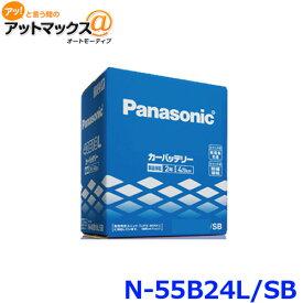 55B24L SB パナソニック カーバッテリー SBシリーズ N-55B24L/SB {55B24L-SB[500]}