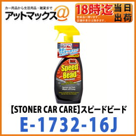 【STONER CAR CARE ストーナー】【E-1732-16J】自動車およびマリーン用ワックススピードビード 呉工業 KURE クレ{1732[9121]}