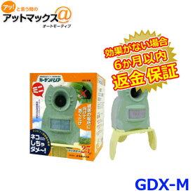 効果がない場合は、6か月以内返金保証あり! GDX-M ユタカメイク ネコよけ ガーデンバリアミニ 変動超音波式 猫被害軽減器 {GDX-M[9980]}