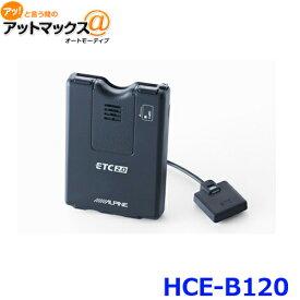 アルパイン HCE-B120 ETC2.0車載器 {HCE-B120[960]}