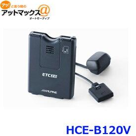 アルパイン HCE-B120V ETC2.0車載器 {HCE-B120V[960]}