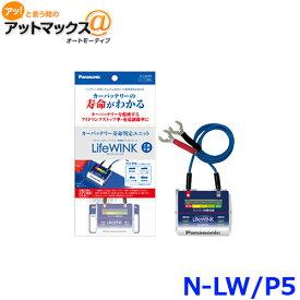 パナソニック N-LW/P5カーバッテリー寿命判定ユニット「LifeWINK ライフウィンク {N-LW/P5[500]}