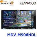 ケンウッド MDV-M906HDL AVナビゲーションシステム 彩速 9V型 HDパネル地デジ{MDV-M906HDL[909]}