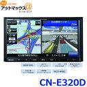 パナソニック CN-E320D ストラーダ カーナビ 7型 ワンセグ CN-E310D後継品 {CN-E320D[500]}