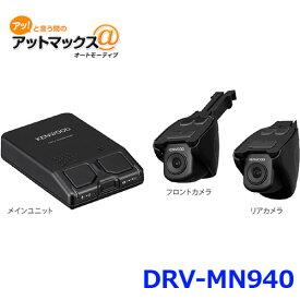 ケンウッド DRV-MN940 2カメラ ドライブレコーダー ナビ連携型 前後撮影対応 {DRV-MN940[905]}