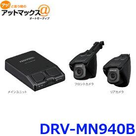 ケンウッド DRV-MN940B ナビ連携型 前後撮影対応 2カメラ ドライブレコーダー {DRV-MN940B[905]}