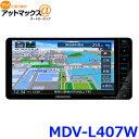 送料無料 KENWOOD ケンウッド MDV-L407W ワンセグTVチューナー内蔵 DVD/USB/SD AVナビゲーションシステム カーナビ {M…