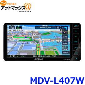 送料無料 KENWOOD ケンウッド MDV-L407W ワンセグTVチューナー内蔵 DVD/USB/SD AVナビゲーションシステム カーナビ {MDV-L407W[905]}