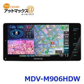 ケンウッド MDV-M906HDW AVナビゲーション 6.8V型 200mmワイド カーナビゲーション{MDV-M906HDW[9999]}