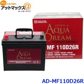 AQUA DREAM アクアドリーム AD-MF 110D26R 国産車用 自動車バッテリー 充電制御車対応 カーバッテリー PLATINUM BATTERY メーカー直送{AD-MF110D26R[9980]}