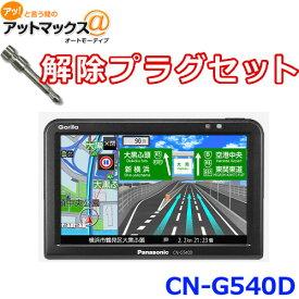 【セット品】解除プラグ セット パナソニック CN-G540D SSD ポータブルナビゲーション ゴリラ カーナビ {CN-G540D-P}