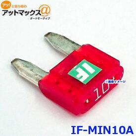 ゆうパケ配送 ICE FUSE アイスフューズIF-MIN10A IF-MINIタイプ ヒューズ 10A アーシング{IF-MIN10A[9980]}