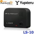 Yupiteru ユピテル レーザー探知機 LS10 日本製 3年保証 エスフェリックレンズ搭載 {LS-10[1102]}