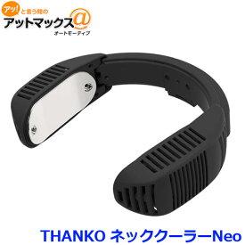 THANKO サンコー TK-NECK2-BK ネッククーラーNeo ブラック バッテリー無し{TK-NECK2-BK[9980]}