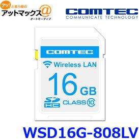 ※ゆうパケ発送 COMTEC コムテック WSD16G808LV 無線LAN内蔵SDHCカード レーダー探知機 ZERO808LV用 {WSD16G-808LV[1160]}