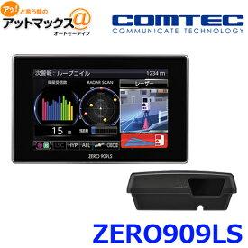 送料無料 COMTEC コムテック レーザー&レーダー探知機 ZERO909LS セパレートモデル 新型レーザー式オービス対応 {ZERO909LS[1160]}