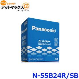 【55B24R SB】 パナソニック カーバッテリー SBシリーズ N-55B24R/SB {55B24R-SB[500]}