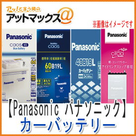 【75D23L SB】 パナソニック カーバッテリー SBシリーズ 75D23L N-75D23L/SB {75D23L-SB[500]}