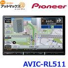 送料無料 Pioneer パイオニア AVIC-RL511 AV一体型メモリーナビゲーション カーナビ {AVIC-RL511[600]}