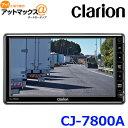 送料無料 Clarion クラリオン 7型 ワイド HDカメラ対応 モニター CJ7800A {CJ-7800A[950]}