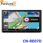 Panasonic パナソニック CN-RE07D ストラーダ 7インチ WVGA SDメモリーナビ 180mm 2DIN カーナビ{CN-RE07D[500]}