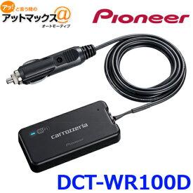 送料無料 Pioneer パイオニア 車載用 Wi-Fiルーター DCT-WR100D {DCT-WR100D[600]}