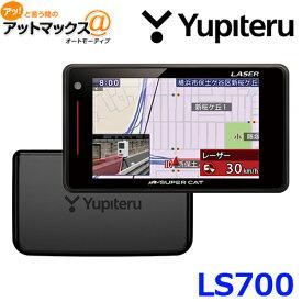 送料無料 Yupiteru ユピテル SUPERCAT レーザー&レーダー探知機 LS700 セパレートタイプ {LS700[1102]}