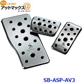 SilkBlaze シルクブレイズ SB-ASP-AV3 アルミスポーツペダル&フットレスト 3Pセット アルファード/ヴェルファイア {SB-ASP-AV3[9181]}