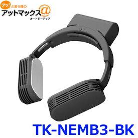 送料無料 THANKO サンコー ネッククーラーEvo 専用バッテリー同梱モデル ブラック TKNEMB3BK {TK-NEMB3-BK[9980]}