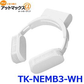 送料無料 THANKO サンコー ネッククーラーEvo 専用バッテリー同梱モデル ホワイト TKNEMB3WH {TK-NEMB3-WH[9980]}