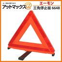【6648 エーモン】 三角停止板 緊急 応急用品 TSマーク 国家公安委員会形式認定郵パケット不可