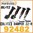 【BLITZ ブリッツ】DAMPER ZZ-R BMW 車高調キット【92482】{92482[9183]}