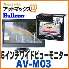 【ブルコン フジ電機工業】【AV-M03】 5インチワイド ビューモニター(薄型軽量ボディで角度調整も可能!) オンダッシュ型 車載{AV-M03[1400]}