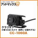 Cc1060a