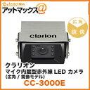 クラリオン clarion 赤外線 LEDバックカメラ【CC-3000E】 (トラック・バス用 マイク内蔵型タイプ 防水仕様 鏡像モデ…