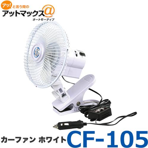 【大自工業 メルテック Meltec】【CF-105】車内扇風機 カーファン DC12V専用 ホワイト風量調節 首振り 角度調節 クリップ式{CF-105[9186]}
