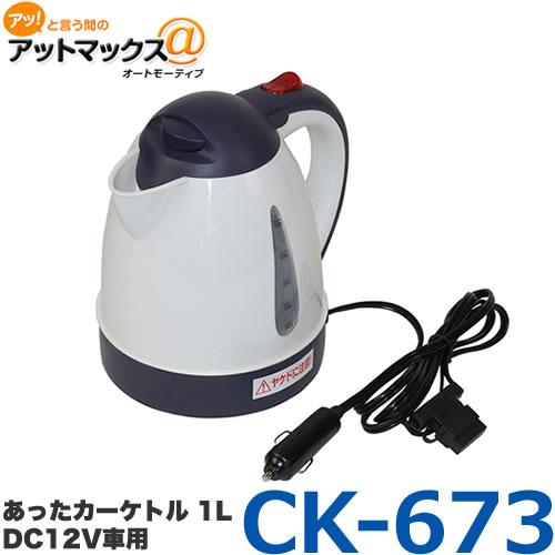 メルテック Meltec 【CK-673】あったカーケトル 1L 大自工業 DC12V用{CK-673[9186]}