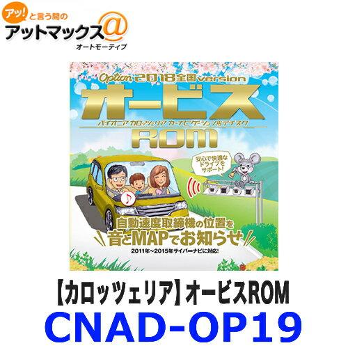 CNAD-OP19 carrozzeria カロッツェリア オービスROM サイバーナビ対応 {CNAD-OP19[600]}