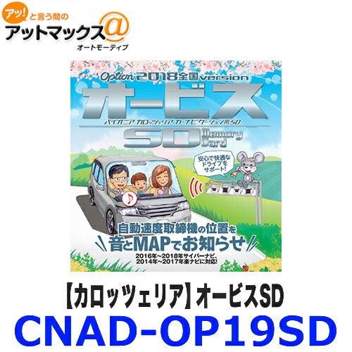 CNAD-OP19SD carrozzeria カロッツェリア オービスSD サイバーナビ対応 {CNAD-OP19SD[600]}
