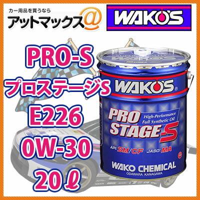 E226 0W-30 WAKO'S ワコーズ プロステージS 20リッター缶 高性能ストリートスペック・エンジンオイル E226 0W-30{E226[9184]}