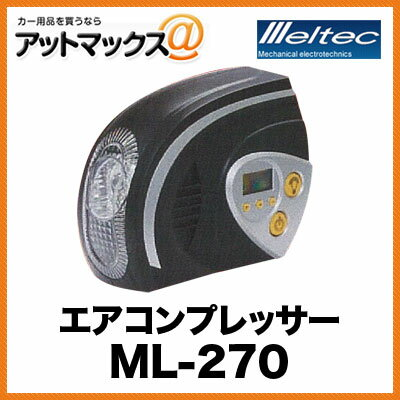 【ML-270】【大自工業 Meltec メルテック】 エアコンプレッサー オートストップ機能付き空気入れ 最高圧力825kPa DC12V対応 ML270 {ML-270[9186]}