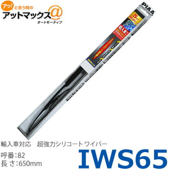수입차대응 초강력 엉덩이 코트 와이퍼 IWS호번 82/650 mm