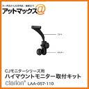 クラリオン CJモニターシリーズ用 ハイマウントモニター取り付けキット LAA-057-110{LAA-057-110[950]}