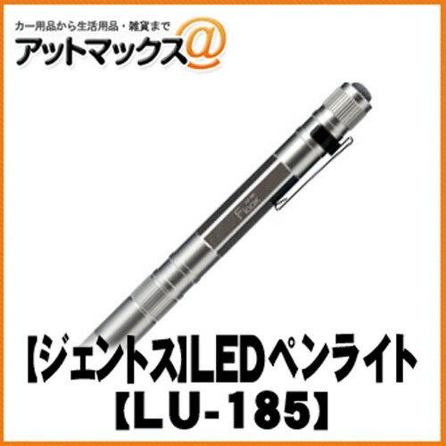 【GENTOS ジェントス】【ゆうパケット不可】LEDペンライトFloox【LU-185】{LU-185[9980]}