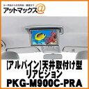 Pkgm900cpra