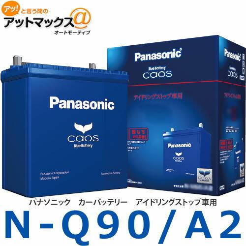 【N-Q90/A2】 パナソニック Panasonic カーバッテリー caos カオス アイドリングストップ車Q85互換品{Q90-A2[500]}